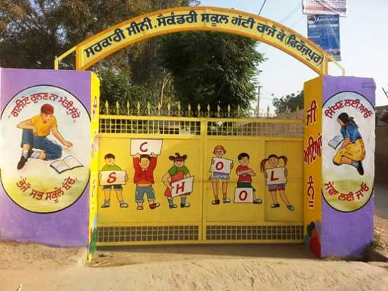 Clean India-Clean Schools' : Govt Primary School Gatti Rajo Ke near border among 31 schools selected for State Level Award