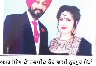 Photo of Marriage Anniversary : Congrats to Amar Singh and Navpreet Kaur