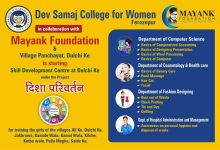 Photo of Mayank Foundation and DSCW to initiative jointly Disha Parivartan project in Ferozepur